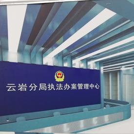 贵阳市云岩公安分局执法办案管理中心
