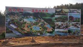 东方猿人谷温泉水世界